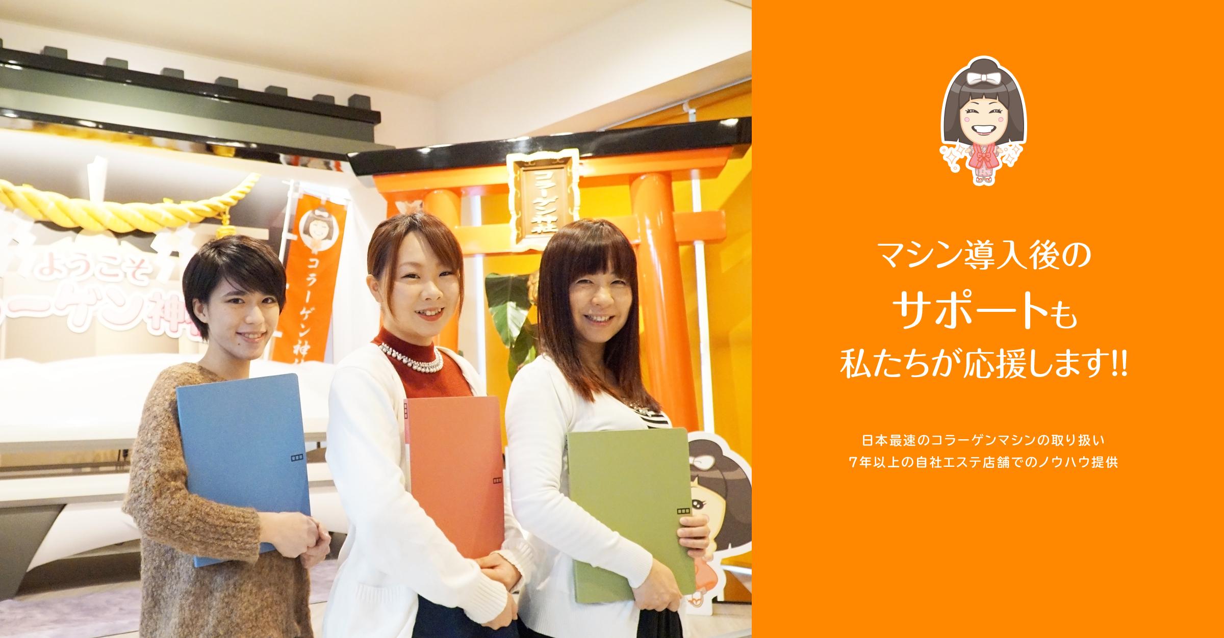 マシン導入後のサポートも私たちが応援します!!日本最速のコラーゲンマシンの取り扱い/7年以上の自社エステ店舗でのノウハウ提供